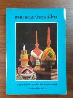 เทศการและประเพณีไทย / พระยาดนุมานราชธน