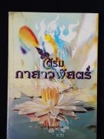 หนังสือ ที่ระลึก ในงานพระราชทานเพลิงศพ นายสุชีพ ปุญญานุภาพ : ใต้ร่มกาสาวพัสตร์