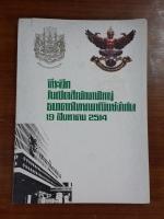ที่ระลึก วันเปิดสำนักงานใหญ่ ธนาคารไทยพาณิชย์ จำกัด 19 สิงหาคม 2514