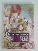 DETECTIUE AGEHCY 19 NIGHTS คู่สืบคดีหลอน VOL.3 / WEI YA
