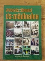 สายธารประวัติศาสตร์ประชาธิปไตยไทย / ผศ.ดร.สุธาชัย ยิ้มประเสริฐ