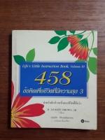 458 ข้อคิดเพื่อชีวิตที่มีความสุข 3 / บุญชัย ปัญจรัตนากร แปล