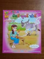 สุภาษิตไทย 2 ภาษา เรื่อง คิดดี พูดดี ทำดี สุภาษิตไทย ๘