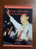 ชวน หลีกภัย ในกำมือหนังสือพิมพ์ไทย / บูฆอรี ยีหมะ