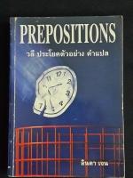 PREPOSITIONS วลี ประโยคตัวอย่าง คำแปล / ลินดา เจน