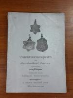 ประมวลภาพพระเทพคุณาธาร : อนุสรณ์ในงานพระราชทานเพลิงศพ พระเทพคุณาธาร วัดพระพิเรนทร์