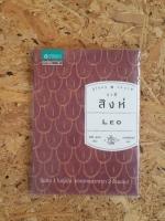 รู้ใจคน 12 ราศี : ราศีสิงห์ / อิชิอิ ยุคะริ