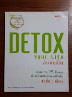 DETOX YOUR LIFE ล้างพิษชีวิต / เจน สคริฟเนอร์