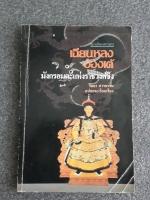 เฉียนหลงฮ่องเต้ มังกรอมตะแห่งราชวงศ์ชิง / รัถยา สารธรรม แปล