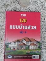 รวม 120 แบบบ้านสวย เล่ม 4 / HOME COLLECTION GROUP