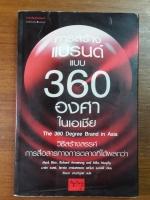 การสร้างแบรนด์ แบบ 360 องศา ในเอเชีย / มาร์ค แบลร์