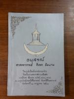 อนุสรณ์ในงานพระราชทานเพลิงศพ ศาสตราจารย์ ดิเรก ชัยนาม (วิทยาลัยป้องกันราชอาณาจักรพิมพ์)