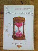 With Love... แด่รักด้วยหัวใจ / วีสาม