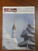 ฟ้าเมืองไทย ฉบับที่ 825