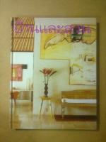 บ้านและสวน ฉบับพิเศษกลางปี 2542
