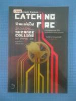 เกมล่าชีวิต 2 :ปีกแห่งไฟ / ซูซานน์ คอลลินส์