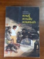 พื้นที่สันติวิธี หนทางสังคมไทย : ความรู้ ความลับ ความทรงจำ / ชัยวัฒน์ สถาอานันท์