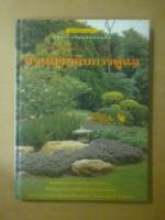 สวนในบ้าน เล่ม 6 สวนสวยกับการดูแล