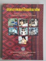 สมุดภาพสตรีไทยกับอาชีพ / สำนักงาน กสส.