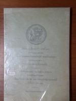 ลัทธิธรรมเนียมต่างๆ ภาคที่20 ราชกำหนดกรุงกัมพูชา เรื่องการพระศพสมเด็จพระศรีสวัสดิ์ พระเจ้ากรุงกัมพา แปลจากภาษาเขมร กับรูปภาพงานพระเมรุที่กรุงภนมเพ็ญ (พนมเปญ)