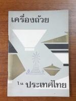 เครื่องถ้วยในประเทศไทย : พิพิธภัณฑสถานแห่งชาติ (มีตราห้องสมุด)