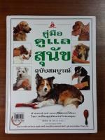 คู่มือดูแลสุนัข ฉบับสมบูรณ์ / บรูช โฟเกิล