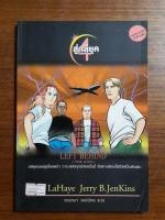 LEFT BEHIND THE KIDS 4 : สู่กลียุค / JenKins,LaHaye