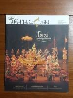 วัฒนธรรม ปีที่ ๕๒ ฉบับที่ ๓ : โขน เอกนาฏยศิลป์ไทย