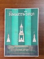 วัฒนธรรมวิทยา โดย สุชีพ ปุญญานุภาพ และ ประมวลกฎหมาย ระเบียบและประกาศว่าด้วยวัฒนธรรม โดย สิริ เพ็ชรไทย.