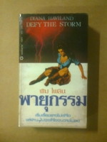 DEFY THE STORM พายุกรรม / DIANA HAVILAND