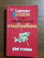 เกมถึงเลือด (Thmothy's Game) / ลอว์เรนซ์ แซนเดอร์ส