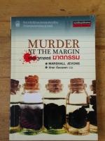 เศรษฐศาสตร์ ฆาตกรรม / MARSHALL JEVONS