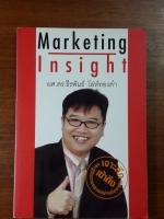 Marketing Insight / ผศ.ดร.ธีรพันธ์ โล่ห์ทองคำ