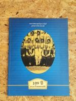 109 ปี พระยาไชยยศสมบัติ / คณะพาณิชยศาสตร์และการบัญชี จุฬาลงกรณ์มหาวิทยาลัย