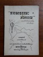 ธรรมาธรรมะ : สงคราม พระราชนิพนธ์ พระบาทสมเด็จพระมงกุฎเกล้าเจ้าอยู่หัว / พิมพ์เป็นอนุสรณ์ในงานพระราชทานเพลิงศพ พันเอก นายวรการบัญชา