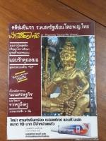 ฟ้าเมืองไทย ฉบับที่ 921