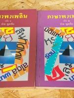 ภาษาพาเพลิน เล่ม 1-2 / ช่วย พูลเพิ่ม