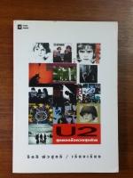 U2 สุดยอดร็อกวงสุดท้าย / จิตติ พัวสุทธิ
