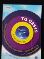 TG 03519 / สามารถ เกิดผล