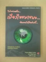 ไม่อยากเห็น..เมืองไทยหายนะ..อ่านหนังสือ่ล่มนี้ / สมคิด ลวางกูร