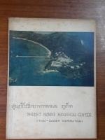 ศูนย์ชีววิทยาทางทะเล ภูเก็ต / กรมประมง