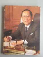 หนังสือ ในโอกาสเสด็จพระราชดำเนิน พระราชทานเพลิงศพ นายชิน โสภณพนิช
