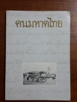 คนมหาดไทย เล่มที่๔ ๒๕๒๘