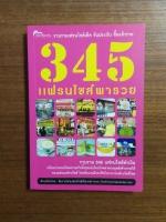345 แฟรนไชส์พารวย / ทีมงานไทยแฟรนไชส์เซนเตอร์