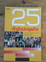 25 เจ้าสัวนักธุรกิจ / ธนวัฒน์ ทรัพย์ไพบูลย์