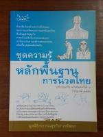 ชุดความรู้ หลักพื้นฐานการนวดไทย / มูลนิธิสาธารณสุขกับการพัฒนา