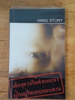 HANG STORY / ธรรมศักดิ์ เพ็ชรสิงห์