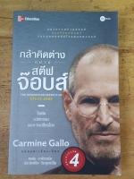 กล้าคิดต่างอย่าง สตีฟ จ๊อบส์ / Carmine Gallo