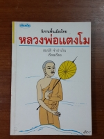 นิทานพื้นเมืองไทย : หลวงพ่อแตงโม / สมบัติ จำปาเงิน