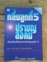 คลื่นลูกที่ 5 ปราชญสังคม : สังคมไทยที่พึงประสงค์ในศตวรรษที่ 21 / เกรียงศักดิ์ เจริญวงศ์ศักดิ์
